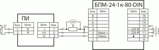 Схема подключения ПИ с первичным преобразователем типа термопреобразователь сопротивления и выходным токовым сигналом 0…5 мА