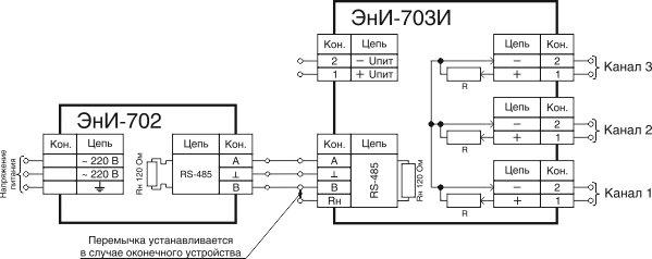 Схема подключения по интерфейсу RS-485 к панели индикации ЭнИ-702