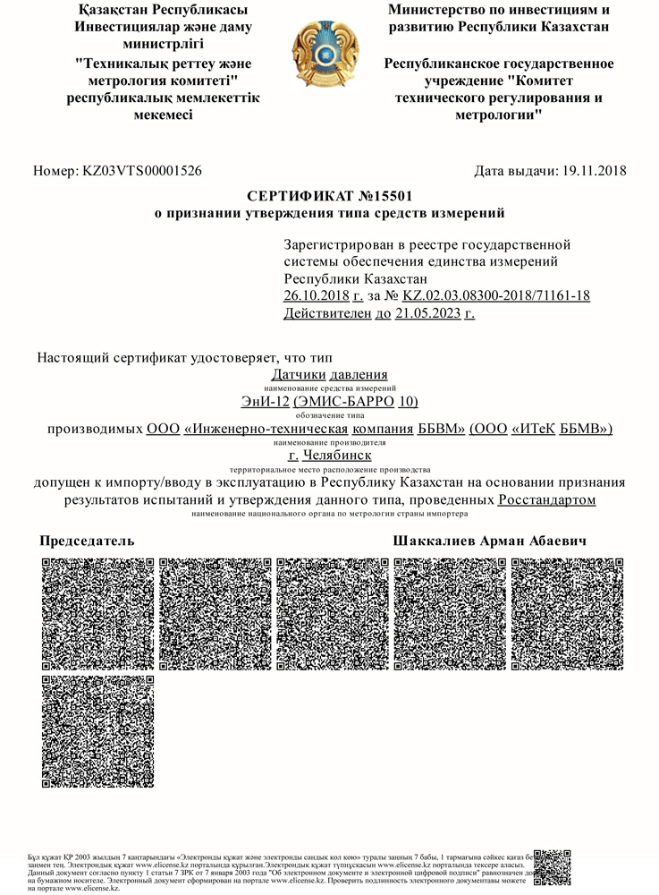 ЭнИ-12 small-sized sensors: Certificate of recognition of the type approval of measuring instruments in the Republic of Kazakhstan.