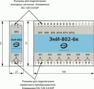 Лицевая сторона ЭнИ-802-1к, ЭнИ-802-6к
