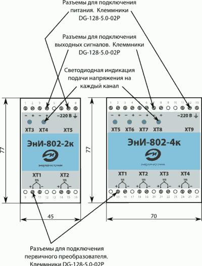 Лицевая сторона ЭнИ-802-2к, ЭнИ-802-4к